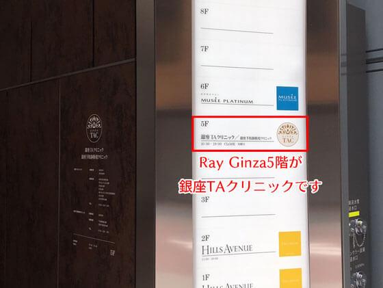 RayGinza5階銀座TAクリニック