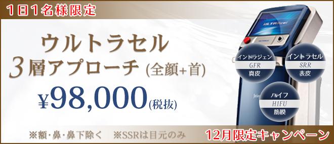 ウルトラセル3層モード98000円