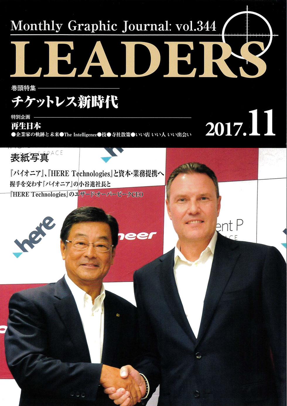 LEADERS11月号 表紙