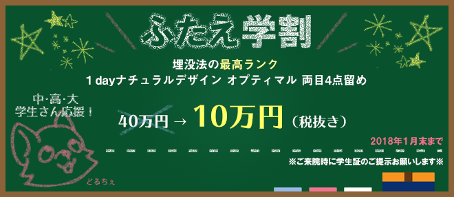ふたえ学割10万円