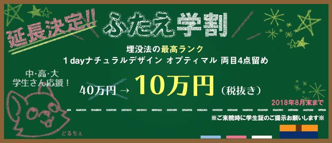 ふたえ学割!学生証ご提示で最高ランク40万が10万円(税抜き)!