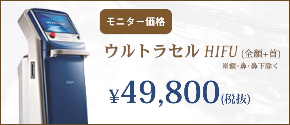 ウルトラセルHIFU モニター価格49800円(税抜き)