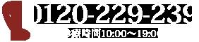 銀座TAクリニック 0120-229-239