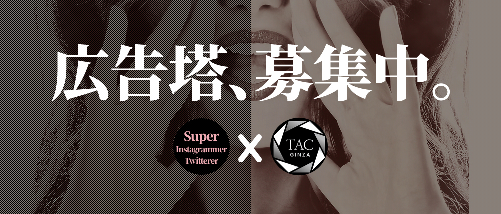広告塔、募集中。Superin instagrammer twitterer x 銀座TAC